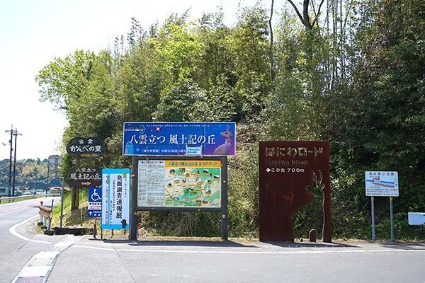 風土記の丘入り口