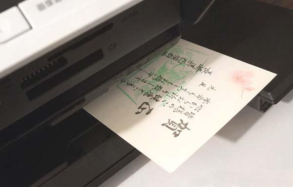 プリンタで印刷された年賀状