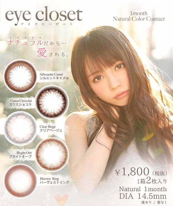 eye  closet(アイクローゼット)