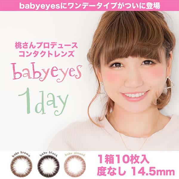 Baby eyes(ベイビーアイズ)