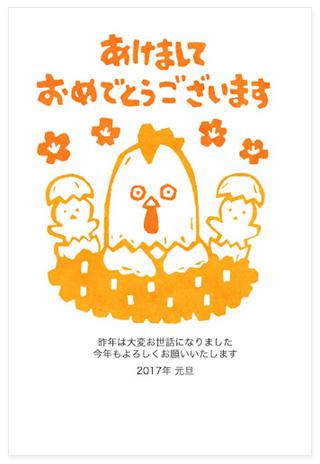 芋版風の年賀状
