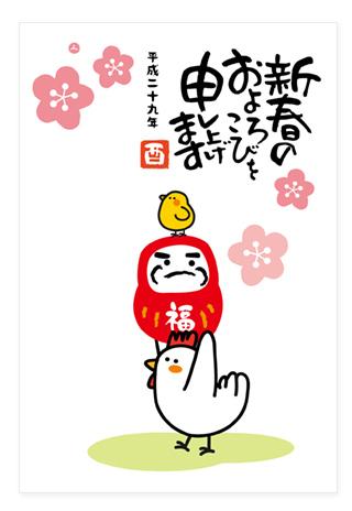 ヒヨコとダルマを持ち上げるニワトリの年賀状