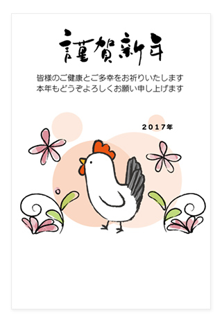 鶏と花びらの年賀状