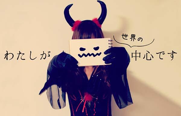 小悪魔な女子
