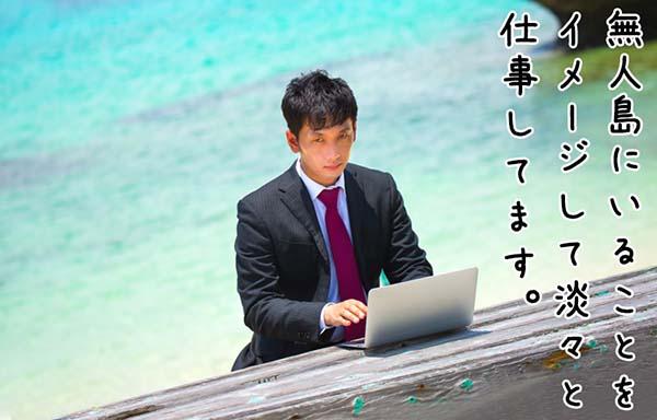 無人島で仕事をしている男