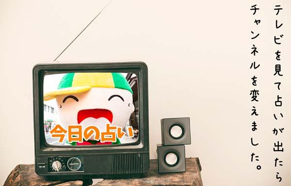 テレビで占いコーナーがでた