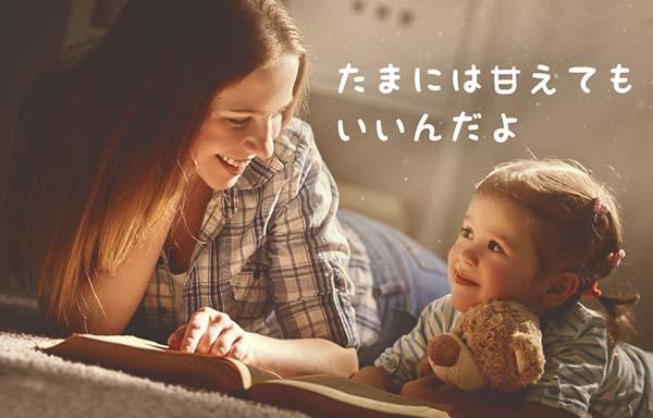 女の子に本を読み聞かせをする母親