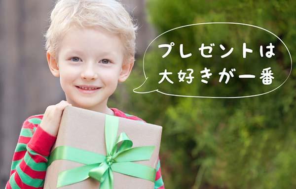 プレゼントは大好きが一番