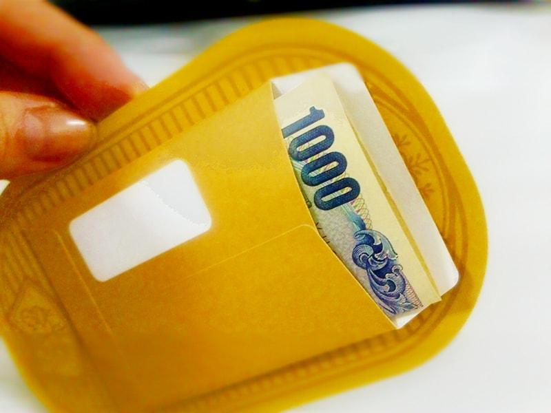 裏面の封筒に千円を入れてみましょう