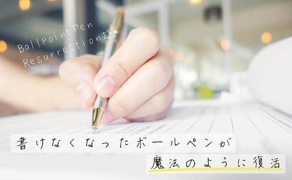 書けなくなったボールペンを魔法のように復活させる裏ワザ