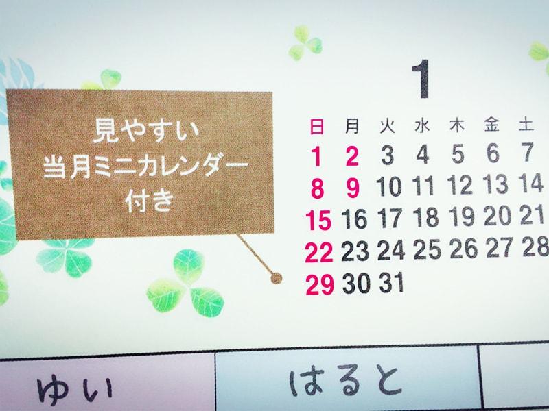 見やすい当月カレンダーが付いてます