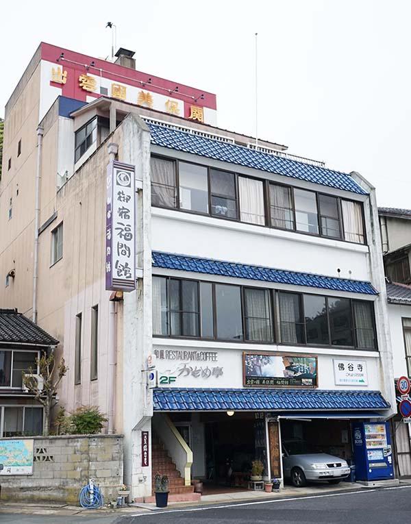 島根の旅館「福間館」