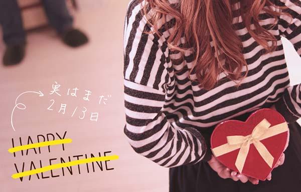 バレンタインの日にちを間違えてチョコを渡す女の子