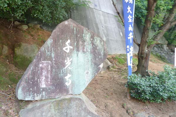 この石碑はなんでしょう
