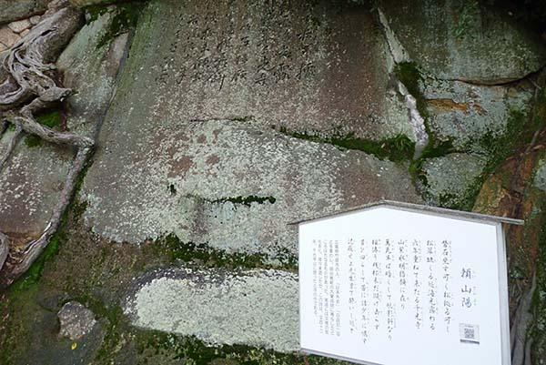 看板に岩に彫られた詩の意味が描かれていますね