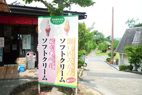 ソフトクリーム屋もありました