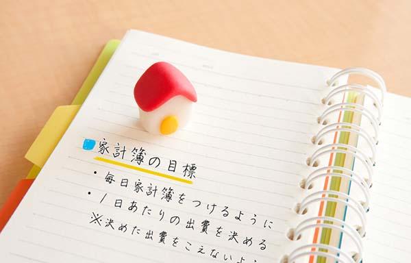 家計簿の目標を書いたノート