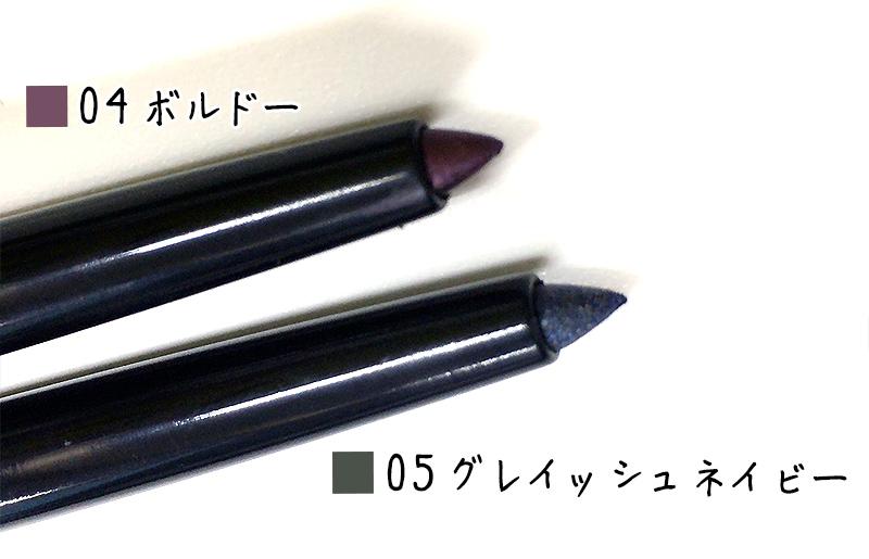 これが芯の色です