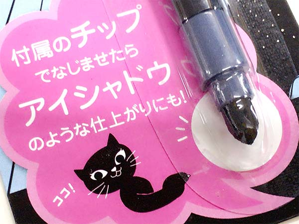 黒猫がカワイイ