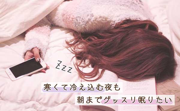 寒くて寝れない・冷え込む夜もぐっすりと朝まで眠る方法