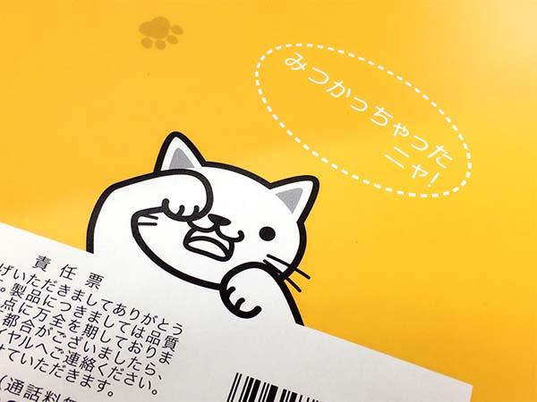 箱の裏にはネコのイラストが
