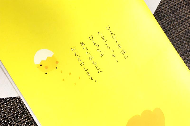 ヒヨコがカワイイパッケージ