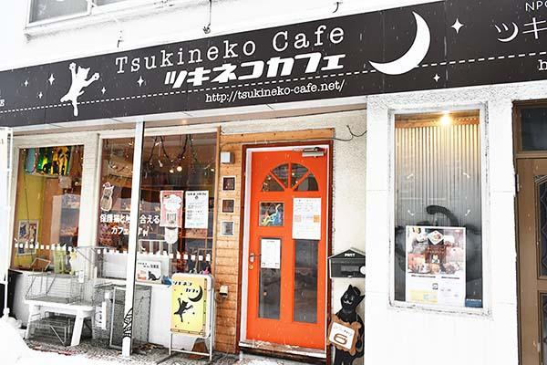 ツキネコカフェ