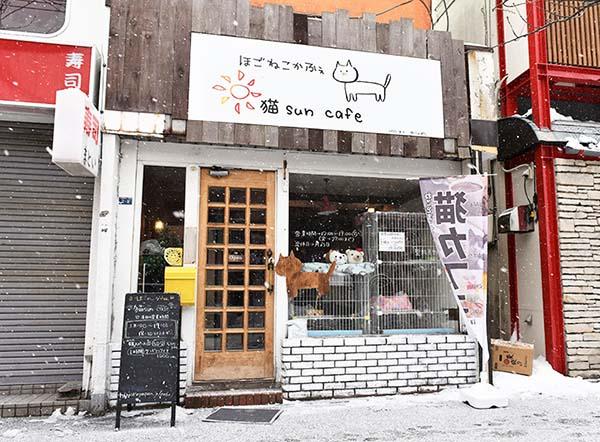 猫SUN CAFE