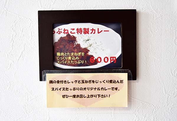 カレーが600円で食べれます