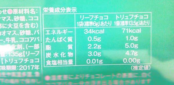 34キロカロリーで素
