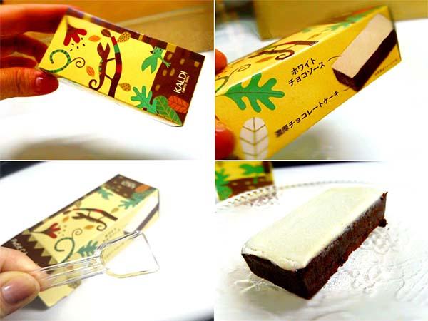 カルディ「プチショコラケーキ」