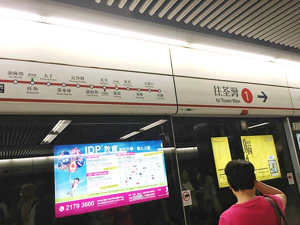MTR駅構内