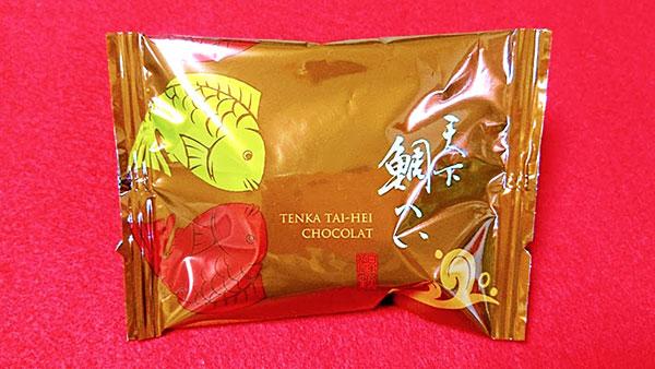 天下鯛へいチョコレート味
