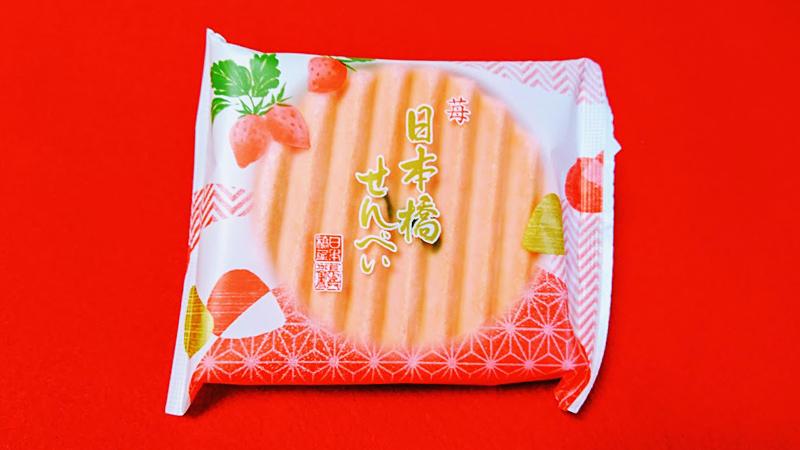 苺 日本橋せんべい