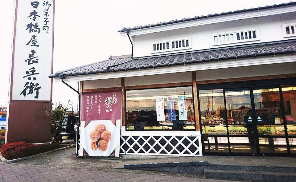 日本橋屋長兵衛・甘い餡がぎっしり詰まる和菓子が美味しい