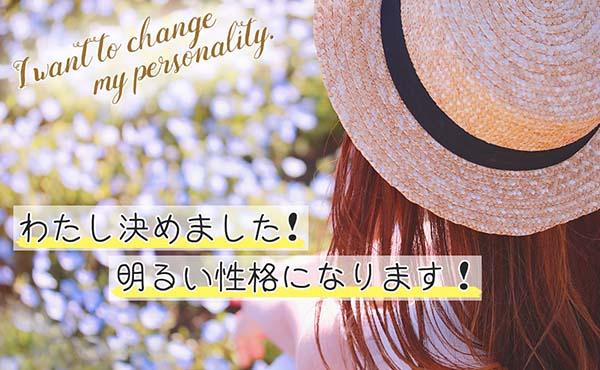 性格変えたい・いつもの自分に変化を与えるポイント