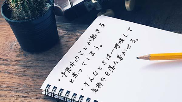 まず自分の行動を紙に書く