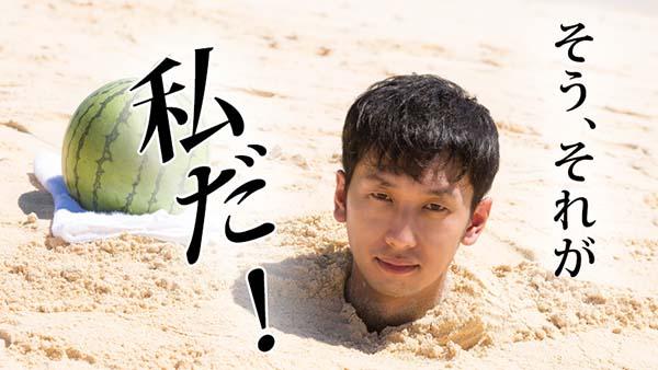 砂に埋まった自分をアピールする男