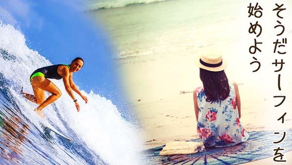 サーフィンを始めようとする女性