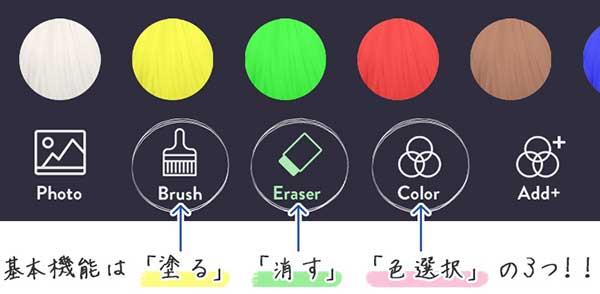 基本機能は「塗る」「消す」「色選択」の3つです。