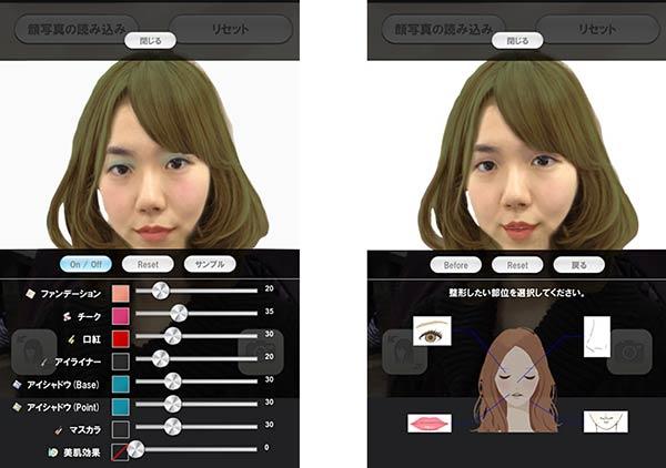メイクや美容整形のシミュレーションもできます