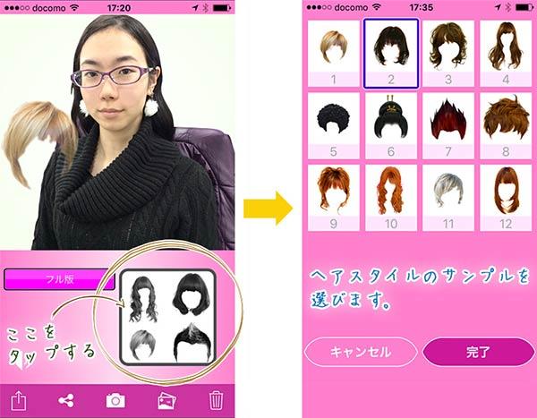 顔写真を撮ってヘアスタイルのサンプルを選びます