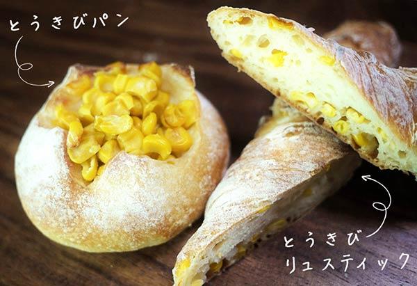 「とうきびパン」と「とうきびリュスティック」