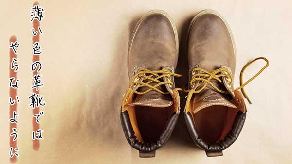 薄い色の革靴ではやらないように
