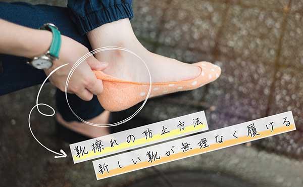 靴擦れを防止する方法・新しい靴を無理なく履く裏技