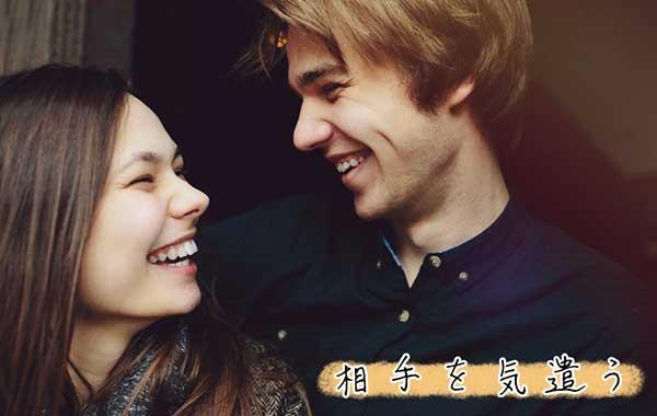 笑いながら会話するカップル