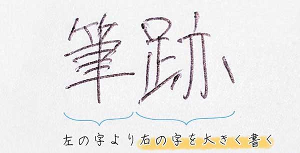 ボールペンで書かれた「筆跡」の字