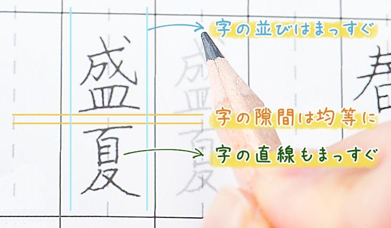 鉛筆で「成夏」を書く
