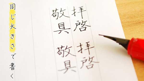 ペンで紙に字を書く