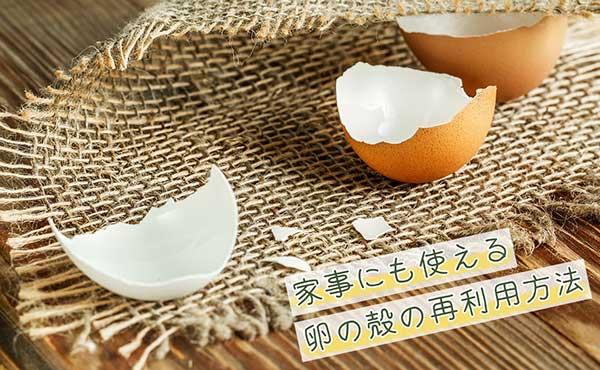 卵の殻を再利用・動画あり・地球にやさしい家事テクニック
